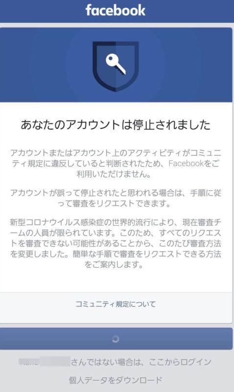 facebookアカウント停止