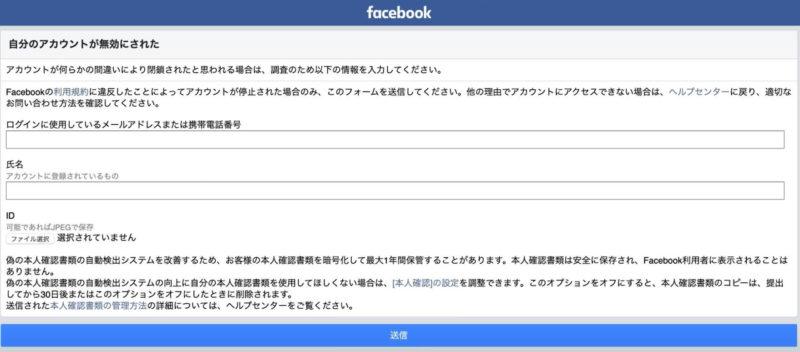 自分のアカウントが無効にされた facebook