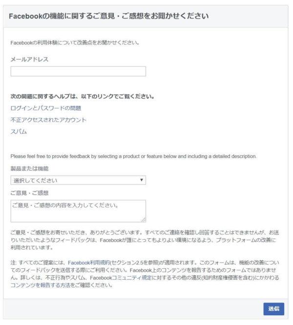 facebook機能に関するご意見